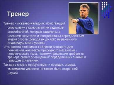 Тренер Тренер - инженер-наладчик, помогающий спортсмену в саморазвитии задатк...
