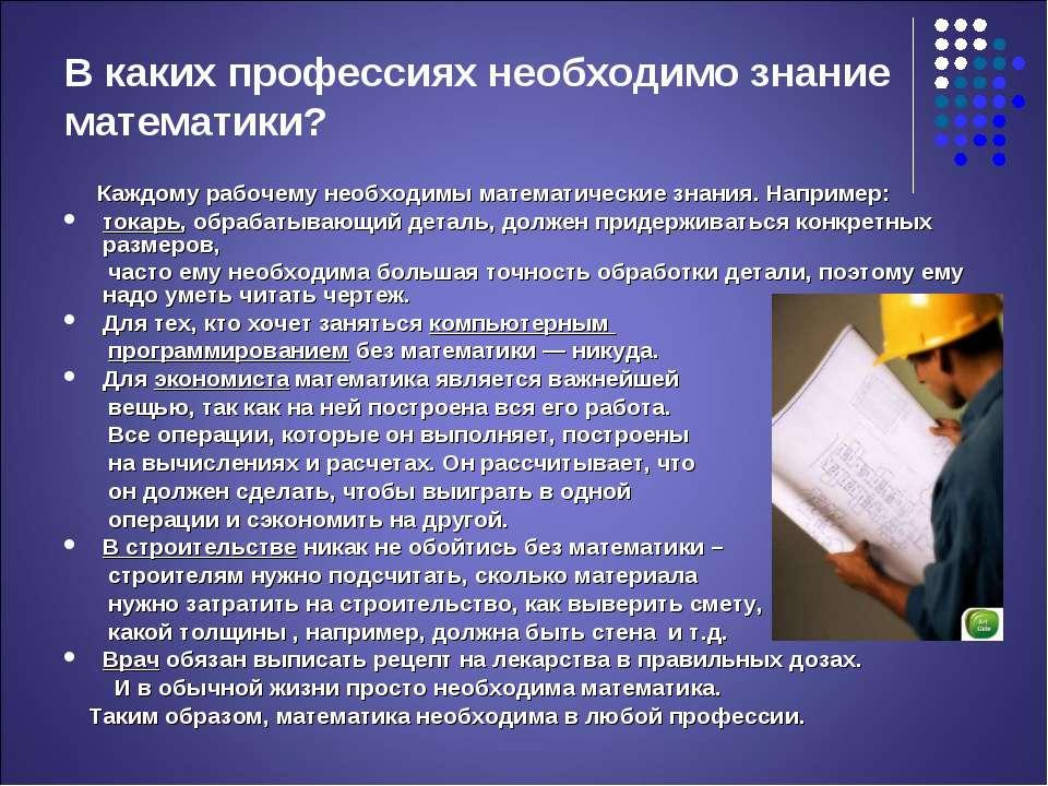 В каких профессиях необходимо знание математики? Каждому рабочему необходимы ...