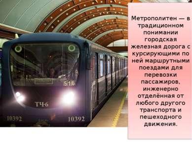Метрополитен — в традиционном понимании городская железная дорога с курсирующ...