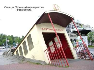"Станция ""Бокенхаймер-варте"" во Франкфурте"