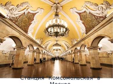 """Станция """"Комсомольская"""" в Москве"""