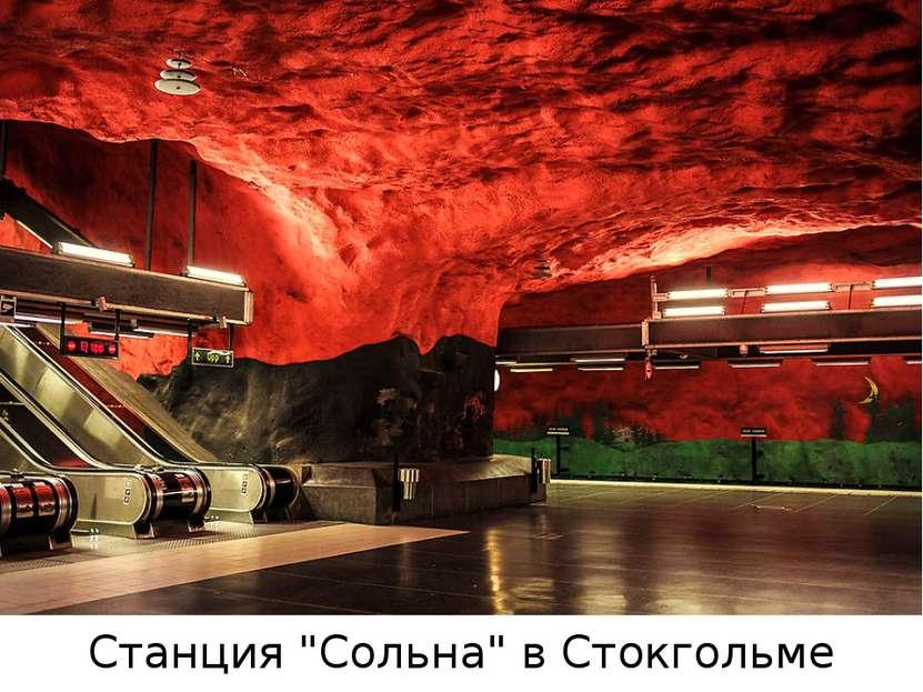 """Станция """"Сольна"""" в Стокгольме"""