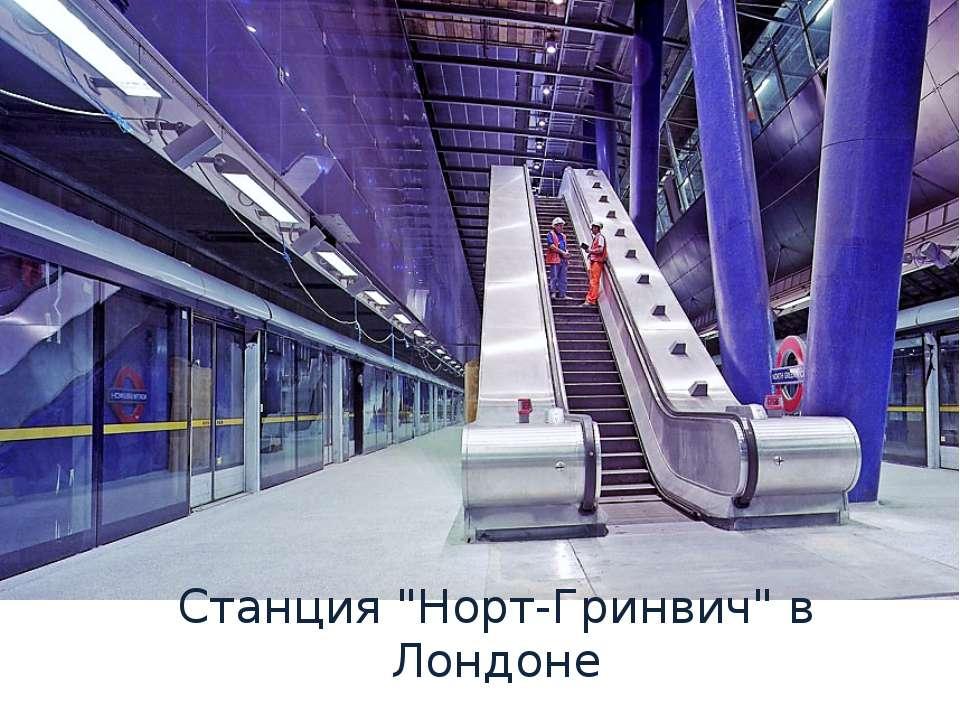 """Станция """"Норт-Гринвич"""" в Лондоне"""