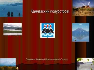 Презентация Мельниковой Надежды ученицы 9»Г»класса. Камчатский полуостров!