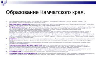 Образование Камчатского края. Дата образования Камчатской области — 20 октябр...