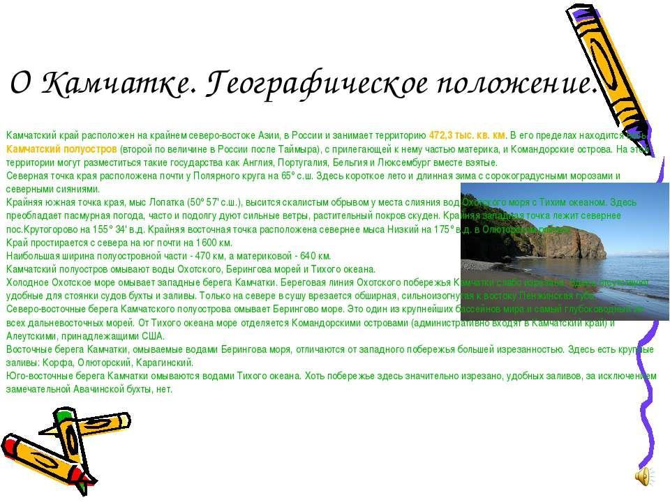 О Камчатке. Географическое положение. , Камчатский край расположен на крайнем...