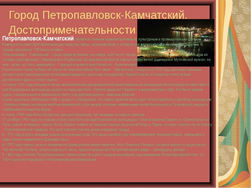Город Петропавловск-Камчатский. Достопримечательности Петропавловск-Камчатски...