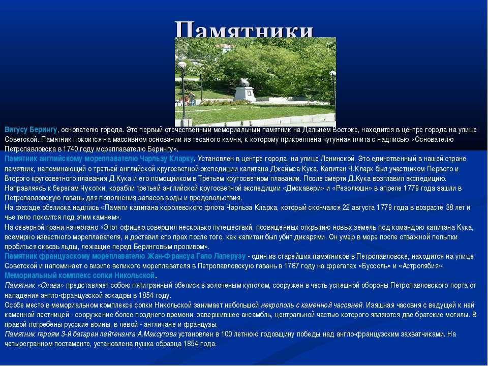 Памятники Витусу Берингу, основателю города. Это первый отечественный мемориа...