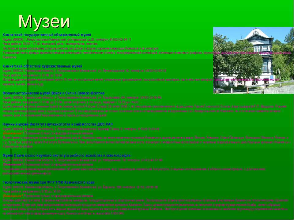Музеи Камчатский государственный объединенный музей Адрес: 683000, г.Петропав...