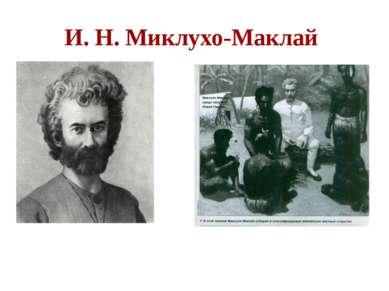 И. Н. Миклухо-Маклай