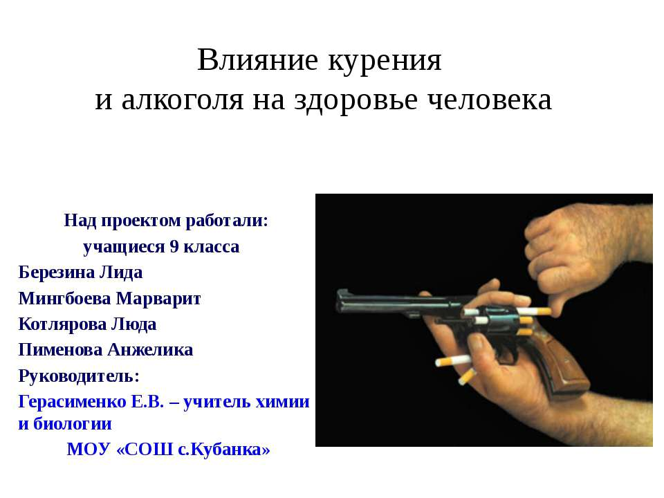 Над проектом работали: учащиеся 9 класса Березина Лида Мингбоева Марварит Кот...
