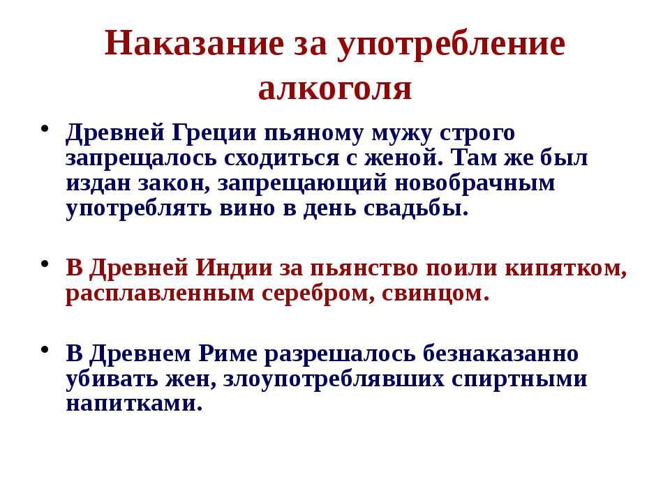 Наказание за употребление алкоголя Древней Греции пьяному мужу строго запреща...