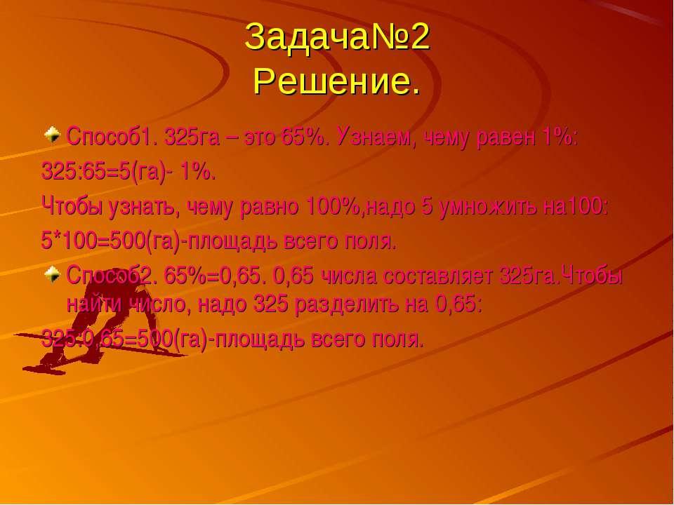 Задача№2 Решение. Способ1. 325га – это 65%. Узнаем, чему равен 1%: 325:65=5(г...