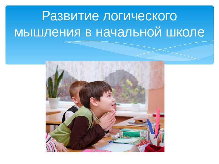 Развитие логического мышления в начальной школе
