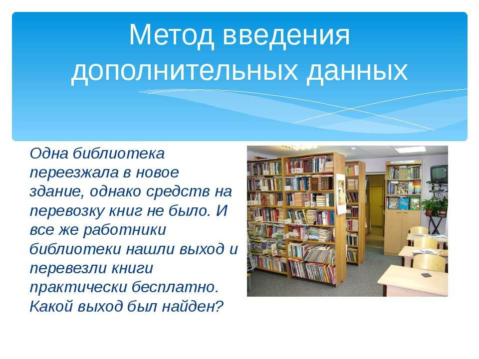 Одна библиотека переезжала в новое здание, однако средств на перевозку книг н...
