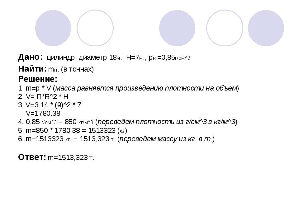 Дано: цилиндр, диаметр 18м., H=7м., рн.=0,85г/см^3 Найти: mн. (в тоннах) Реше...