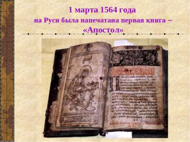 1 марта 1564 года на Руси была напечатана первая книга – «Апостол»