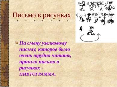 Письмо в рисунках На смену узелковому письму, которое было очень трудно читат...