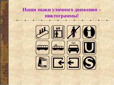 Наши знаки уличного движения – пиктограммы!
