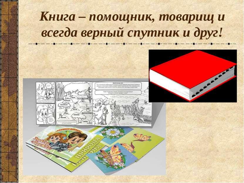 Книга – помощник, товарищ и всегда верный спутник и друг!