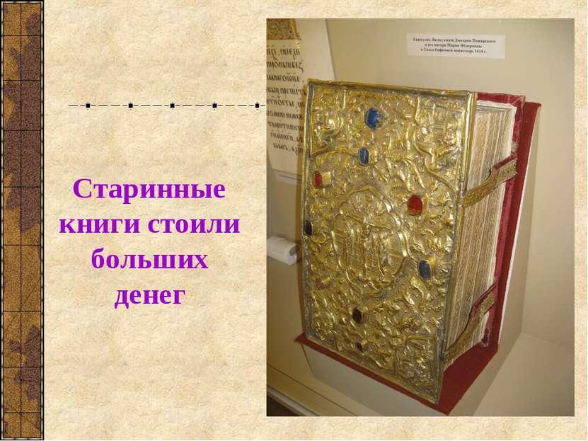 Старинные книги стоили больших денег