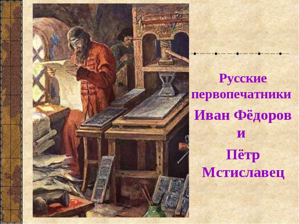Русские первопечатники Иван Фёдоров и Пётр Мстиславец
