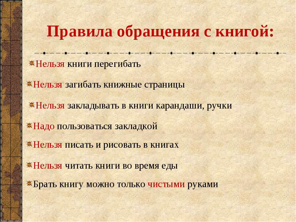Правила обращения с книгой: Нельзя книги перегибать Нельзя загибать книжные с...