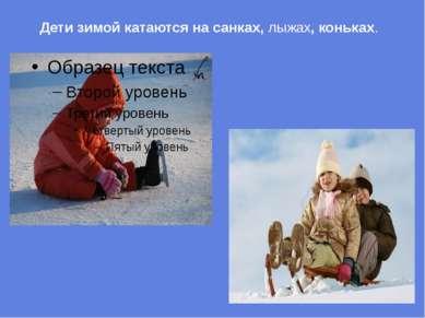 Дети зимой катаются на санках, лыжах, коньках.