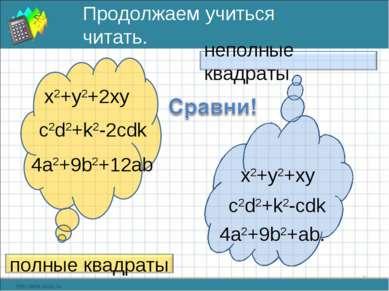 * x2+y2+2xy c2d2+k2-2cdk 4a2+9b2+12ab Продолжаем учиться читать. x2+y2+xy c2d...