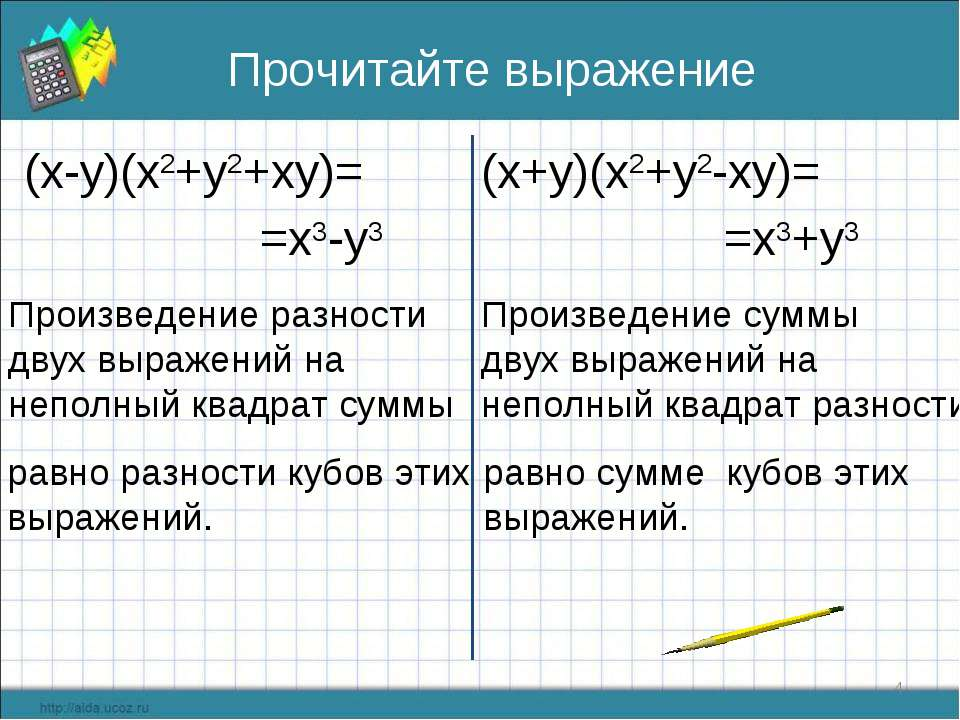 * Прочитайте выражение (x-y)(x2+y2+xy)= (x+y)(x2+y2-xy)= =x3-y3 =x3+y3 Произв...