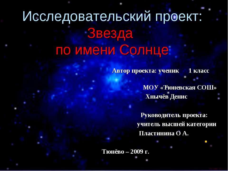 Исследовательский проект: Звезда по имени Солнце Автор проекта: ученик 1 клас...