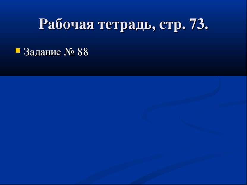 Рабочая тетрадь, стр. 73. Задание № 88