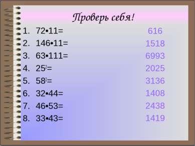 Проверь себя! 72•11= 146•11= 63•111= 252= 582= 32•44= 46•53= 33•43= 616 1518 ...