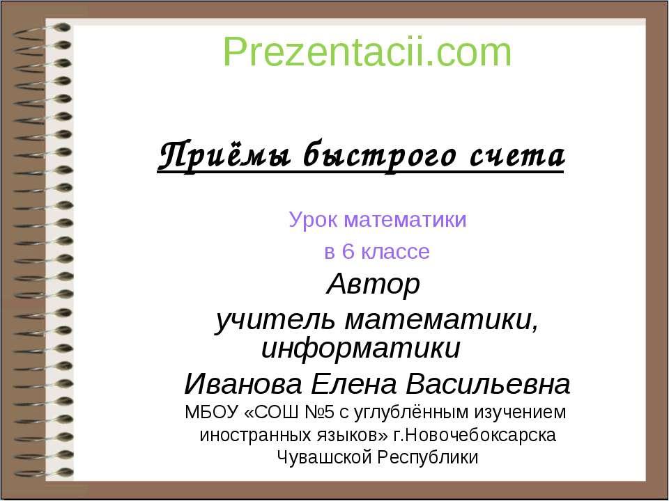 Урок математики в 6 классе Автор учитель математики, информатики Иванова Еле...