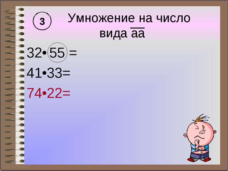 Умножение на число вида аа 32• 55 = 41•33= 74•22= 3