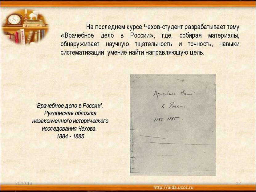 * * 'Врачебное дело в России'. Рукописная обложка незаконченного историческог...