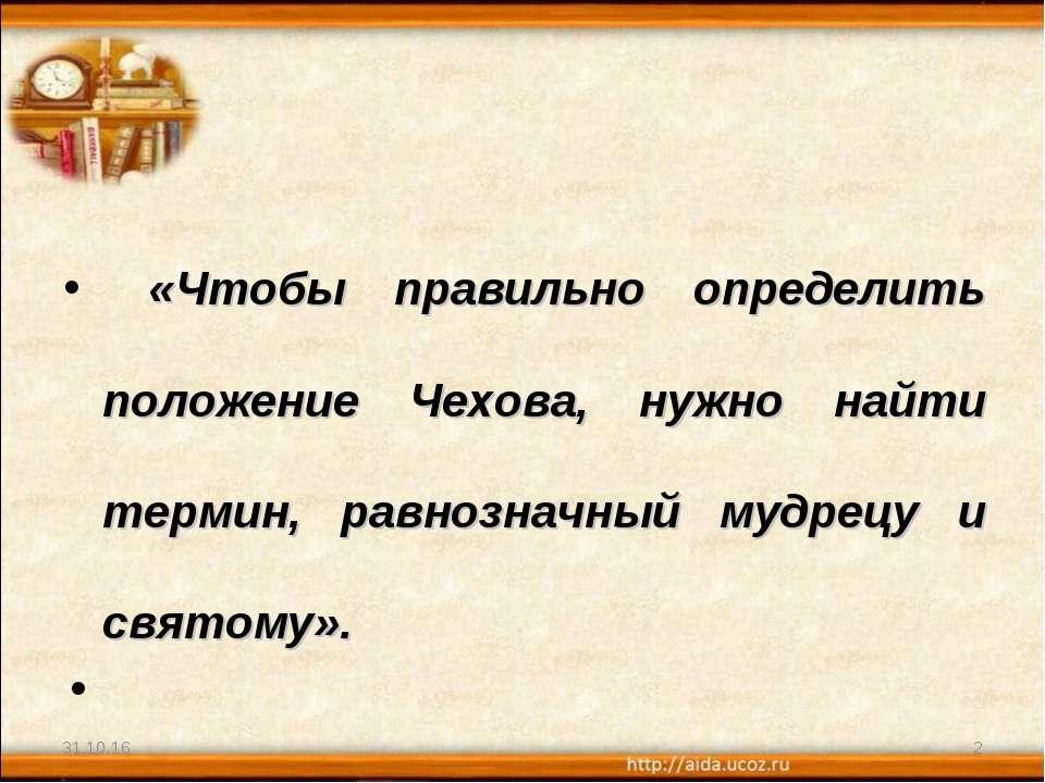 «Чтобы правильно определить положение Чехова, нужно найти термин, равнозначны...
