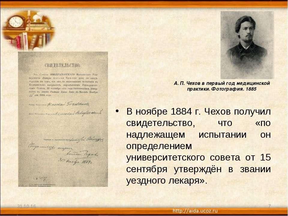 В ноябре 1884 г. Чехов получил свидетельство, что «по надлежащем испытании он...