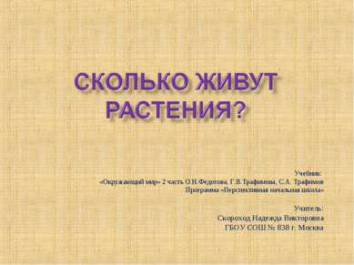 Учебник: «Окружающий мир» 2 часть О.Н.Федотова, Г.В.Трафимова, С.А. Трафимов ...
