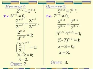 Пример 1: Т.к. Пример 2: Т.к.