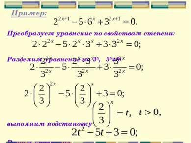 Пример: Преобразуем уравнение по свойствам степени: Разделим уравнение на 32х...
