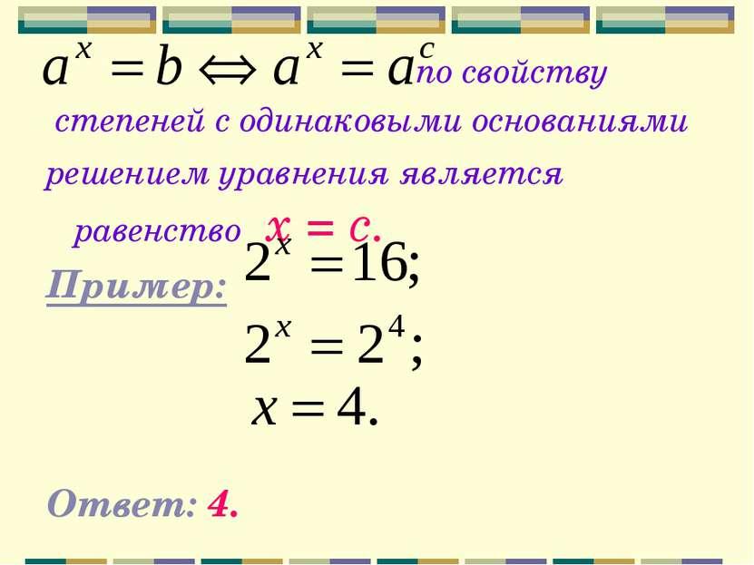 по свойству степеней с одинаковыми основаниями решением уравнения является ра...