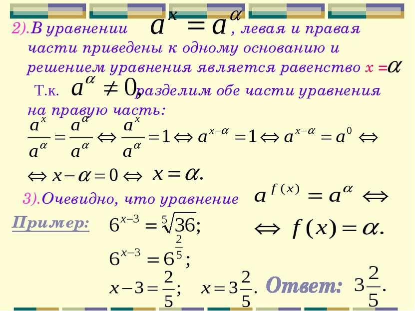 2).В уравнении , левая и правая части приведены к одному основанию и решением...