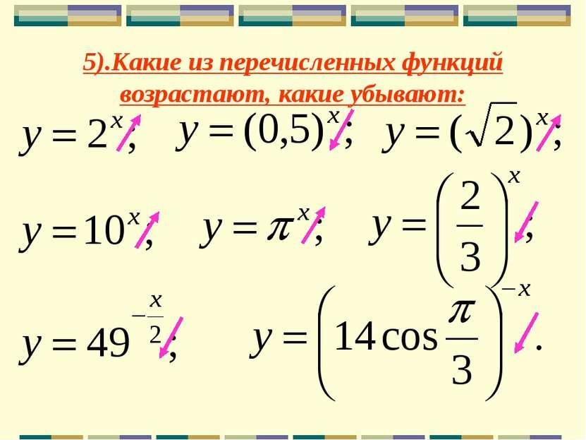 5).Какие из перечисленных функций возрастают, какие убывают: