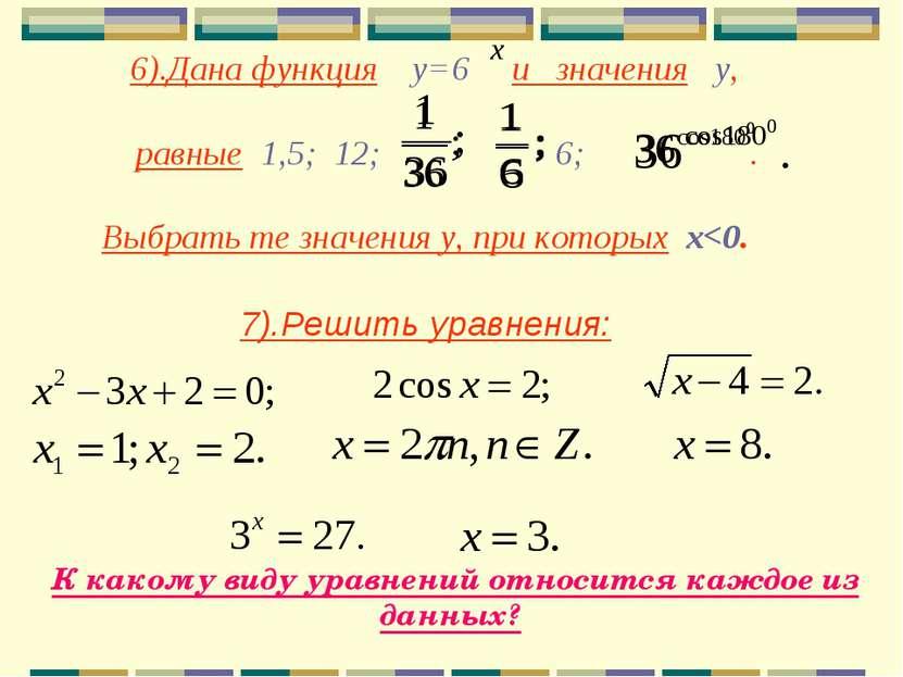 6).Дана функция у=6 и значения у, равные 1,5; 12; 6; . Выбрать те значения у,...