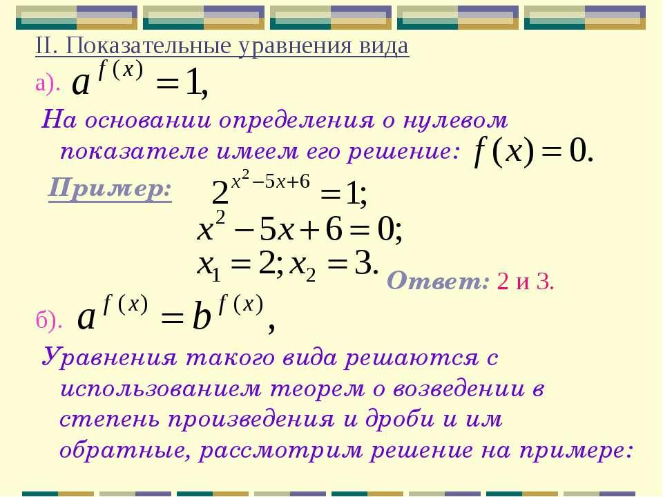 II. Показательные уравнения вида а). На основании определения о нулевом показ...
