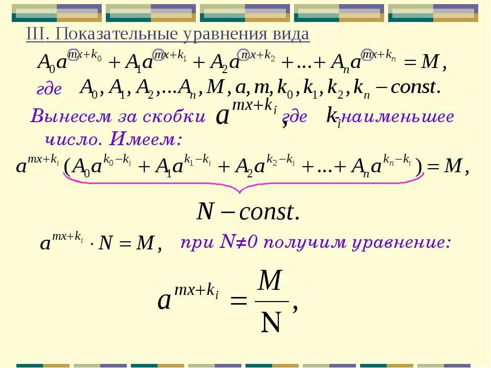 III. Показательные уравнения вида где Вынесем за скобки где -наименьшее число...