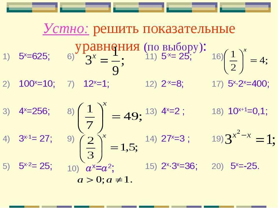Устно: решить показательные уравнения (по выбору): 5х=625; 5-х= 25; 100х=10; ...