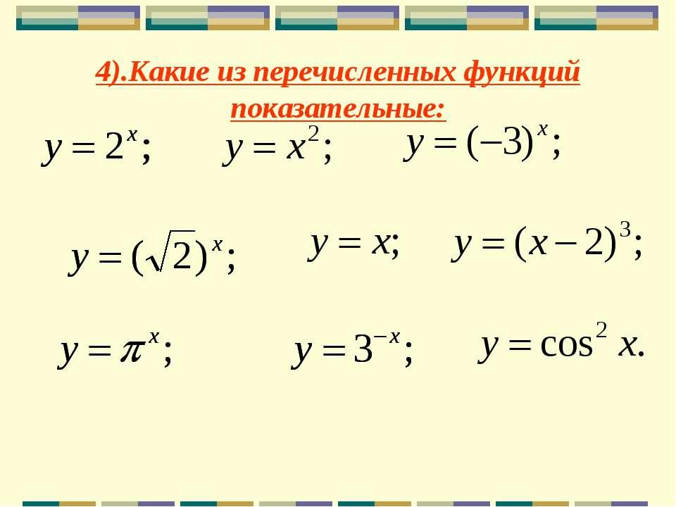 4).Какие из перечисленных функций показательные: