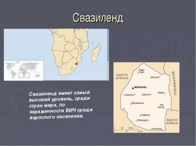 Свазиленд Свазиленд имеет самый высокий уровень, среди стран мира, по заражен...